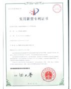 LC连接器实用新型专利证书