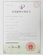 可以无创拆卸的SC光纤衰减器新型实用专利证书
