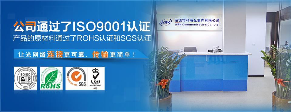 公司通过了iso9001认证