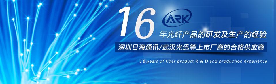 14年光纤产品的研发与生产经验
